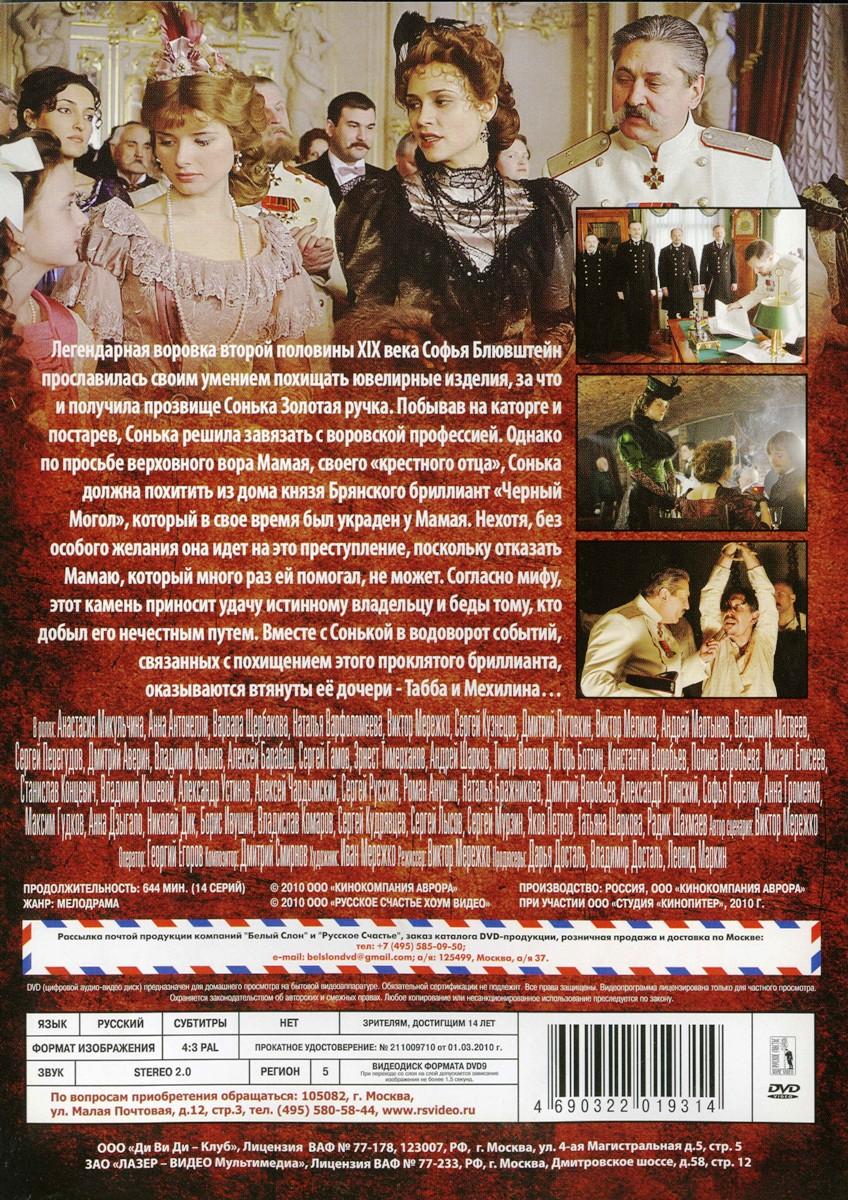 Сериальный хит:  Сонька.  Золотая ручка.  1-12 серии / Продолжение легенды.  1-14 серии (2 DVD) Русское счастье Энтертеймент