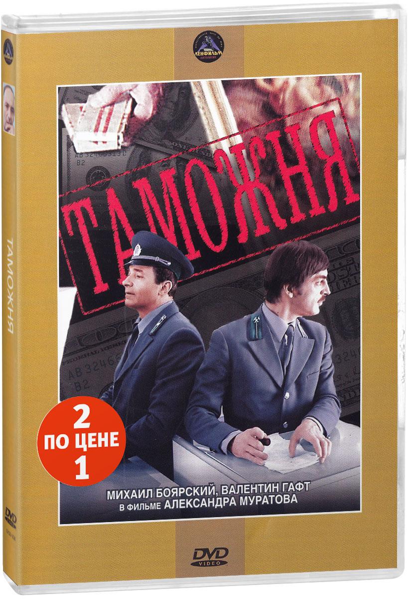 2в1 Кинодетектив: Таможня / Штаны (2 DVD) блокада 2 dvd