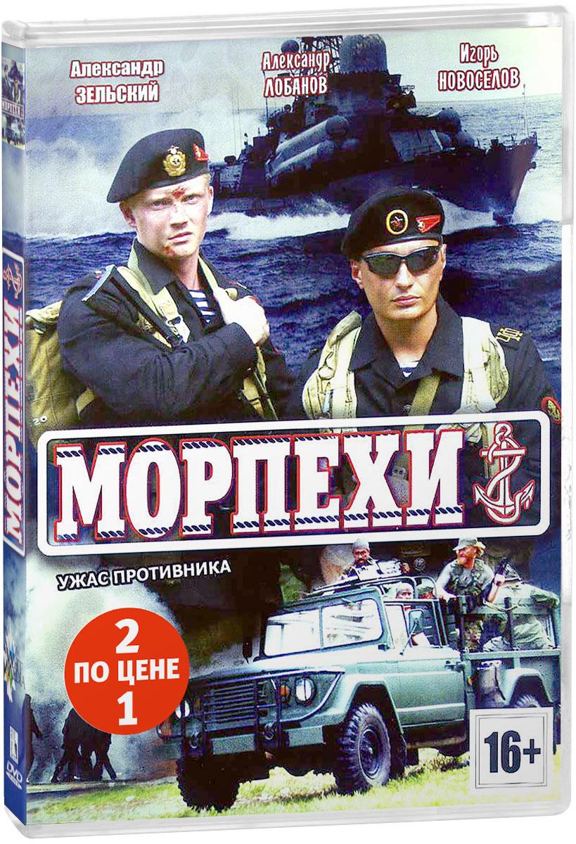 Zakazat.ru 2в1 Сериальный хит: Морпехи. 01-08 серии / Боец. 01-12 серии (2 DVD)