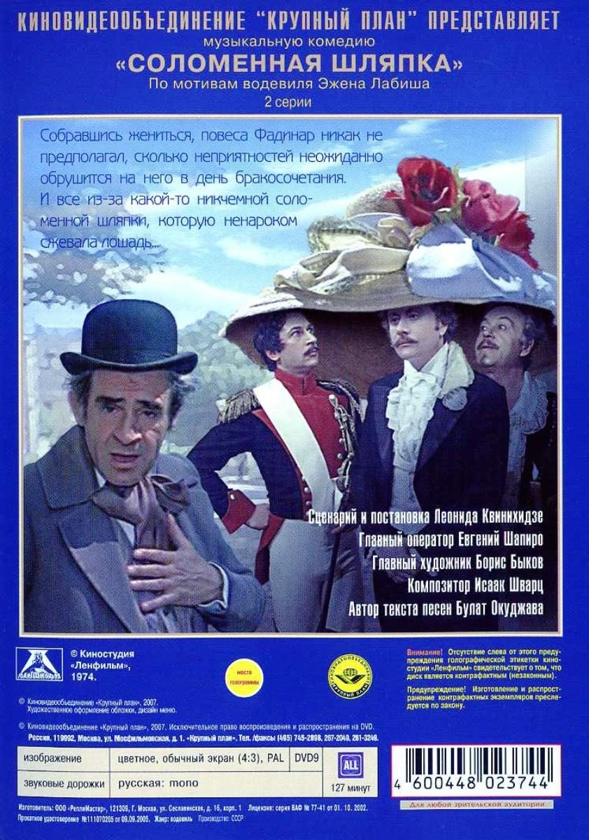 Кинокомедия:  Небесные ласточки.  1-2 серии / Соломенная шляпка.  1-2 серии (2 DVD) Крупный План