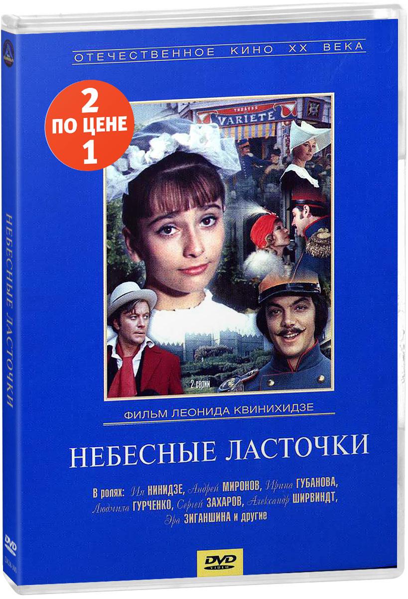 Кинокомедия: Небесные ласточки. 1-2 серии / Соломенная шляпка. 1-2 серии (2 DVD)