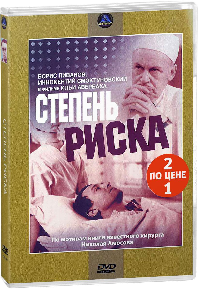 Мелодрама: Жил-был доктор / Степень риска (2 DVD) тарифный план