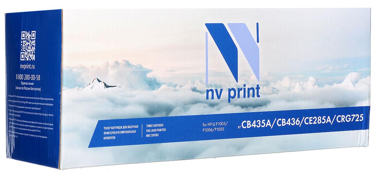 NV Print CB435A/436/285A/CRG725, Black тонер-картридж для HP LaserJet P1505/P1005/P1006NV-CB435A/436A/285/Can725Совместимый лазерный картридж NV Print NV-CB435A/436/285A/CRG725 для печатающих устройств HP LaserJet- это альтернатива приобретению оригинальных расходных материалов. При этом качество печати остается высоким. Картридж обеспечивает повышенную чёткость чёрного текста и плавность переходов оттенков серого цвета и полутонов, позволяет отображать мельчайшие детали изображения.Лазерные принтеры, копировальные аппараты и МФУ являются более выгодными в печати, чем струйные устройства, так как лазерных картриджей хватает на значительно большее количество отпечатков, чем обычных. Для печати в данном случае используются не чернила, а тонер.Тонер картриджи NV Print, спроектированные и разработанные с применением передовых технологий, наилучшим образом приспособлены для эффективной работы печатного устройства. Все компоненты оптимизируют процесс печати и идеально сочетаются в течение всего времени работы, что дает вам неизменно качественные результаты при использовании вашего лазерного принтера или копировального аппарата. Картридж совместим со следующими моделями принтеров HP LJ P1505 / M1120mfp / M1522mfp / P1005/P1006 / P1102 / P1120 / M1132 / M1212 / M1214 / LBP 6000/ 6000B / HP LJ Р1102/ Р1102W