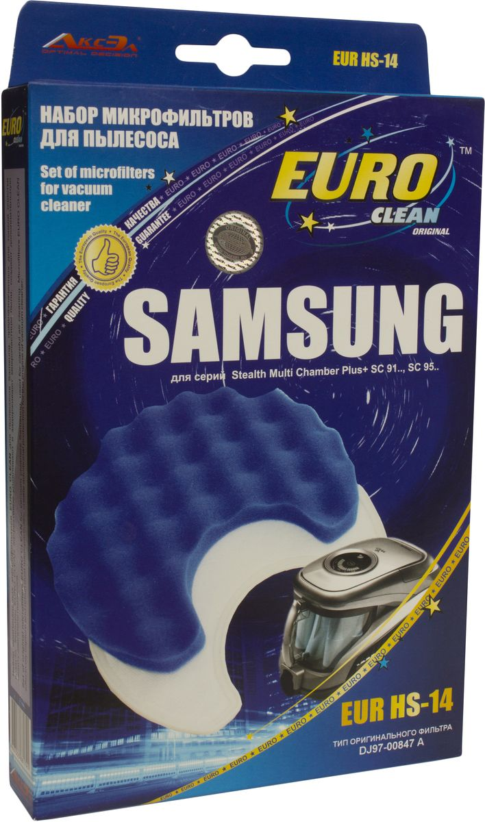 Euro Clean EUR HS-14 набор микрофильтров для пылесосов Samsung, 2 шт (аналог DJ97-00847A)EUR HS-14Набор оригинальных микрофильтров Euro Clean EUR HS-14 для пылесосов Samsung. Фильтры предназначены для тонкой очистки воздушного потока и защиты двигателя. Микрофильтры надежно удерживают мельчайшие частицы пыли благодаря применению специальных фильтровальных материалов.Уникальность микрофильтров Euro Clean EUR HS-14 в сложной рельефной поверхности, за счет которой увеличивается фильтрующая площадь и значительно повышается уровень фильтрации.
