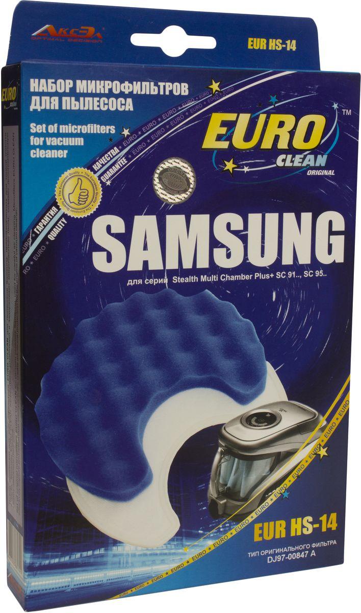 Euro Clean EUR HS-14 набор микрофильтров для пылесосов Samsung, 2 шт (аналог DJ97-00847A) мешок euro clean eur 503