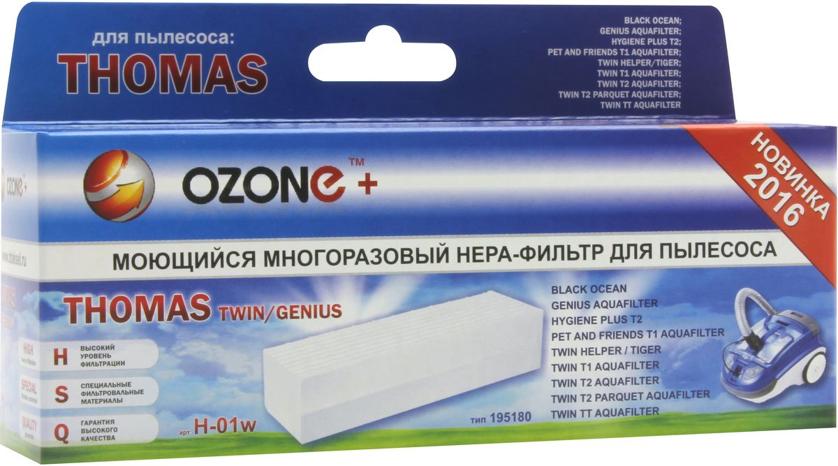 Ozone H-01W HEPA фильтр для пылесоса Thomas фильтры для воды фибос фильтр сверхтонкой очистки фибос 1