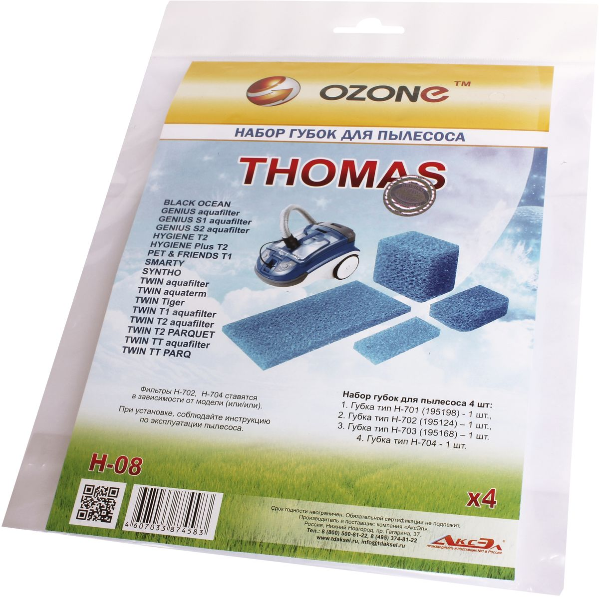 Ozone H-08 набор микрофильтров для пылесосов Thomas, 4 шт 12vdc 5000mg h efficient water treatment ozone generator ozone disinfection kit