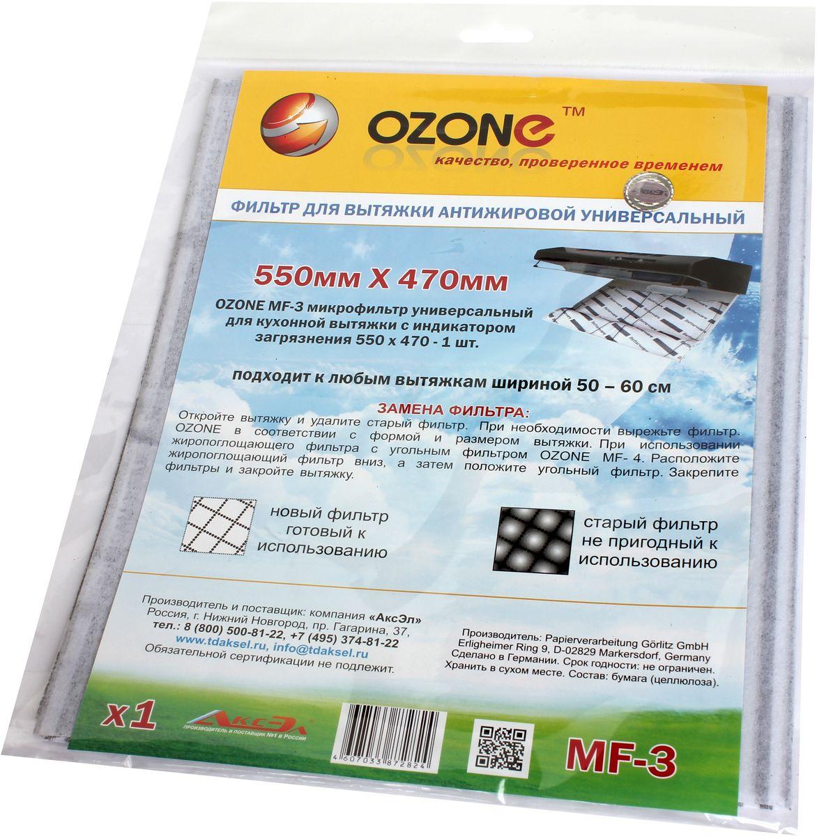 Ozone MF-3, микрофильтр для вытяжки антижировой универсальныйMF-3Ozone MF-3 фильтр для вытяжки антижировой универсальный 560 х 470 мм - 1 шт. Микрофильтр универсальный с индикатором загрязнения для кухонной вытяжки. Подходит к любым вытяжкам шириной 50–60 см. Улавливает жировые испарения при работе вытяжки, а специальный индикатор информирует о необходимости замены фильтра.
