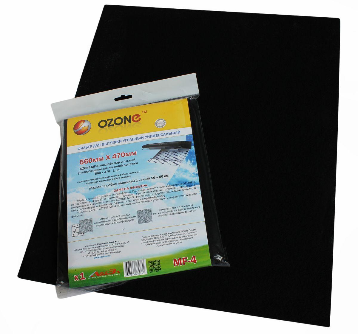 Ozone MF-4микрофильтр для вытяжки угольный универсальный Ozone