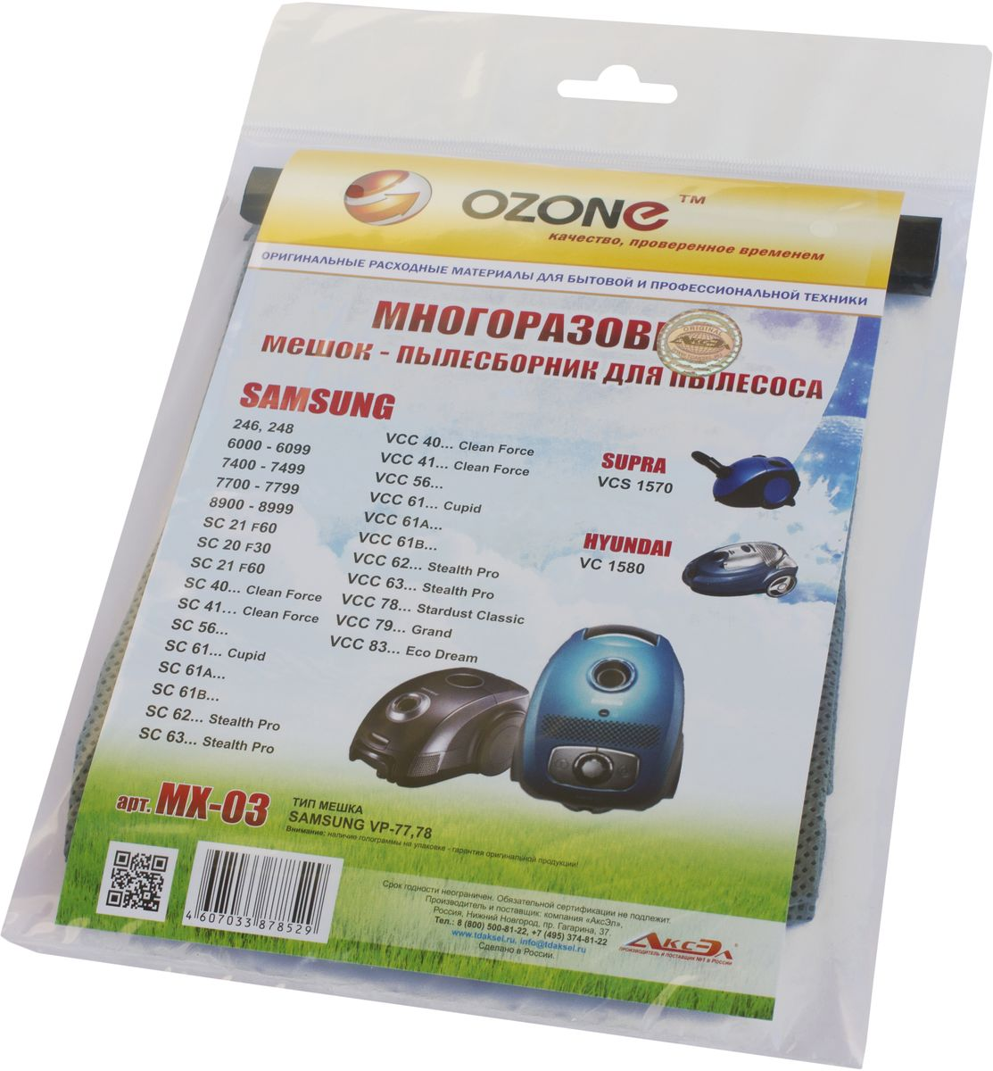 Ozone MX-03 пылесборник для пылесосов Samsung 12vdc 5000mg h efficient water treatment ozone generator ozone disinfection kit