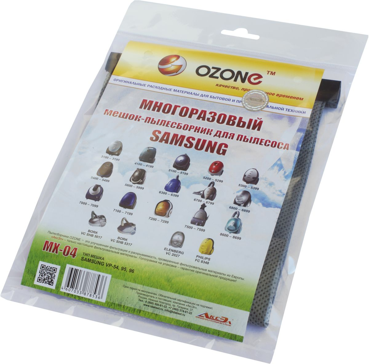 Ozone MX-04 пылесборник для пылесосов Samsung free shipping 100pcs lot me7660cs1g me7660 microne sop8 ic