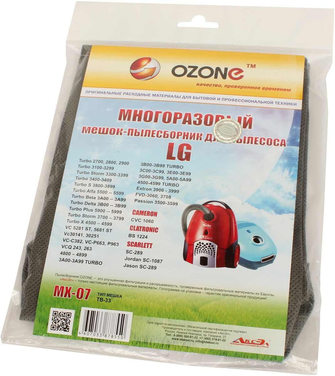 Ozone MX-07 пылесборник для пылесосов LG 12vdc 5000mg h efficient water treatment ozone generator ozone disinfection kit
