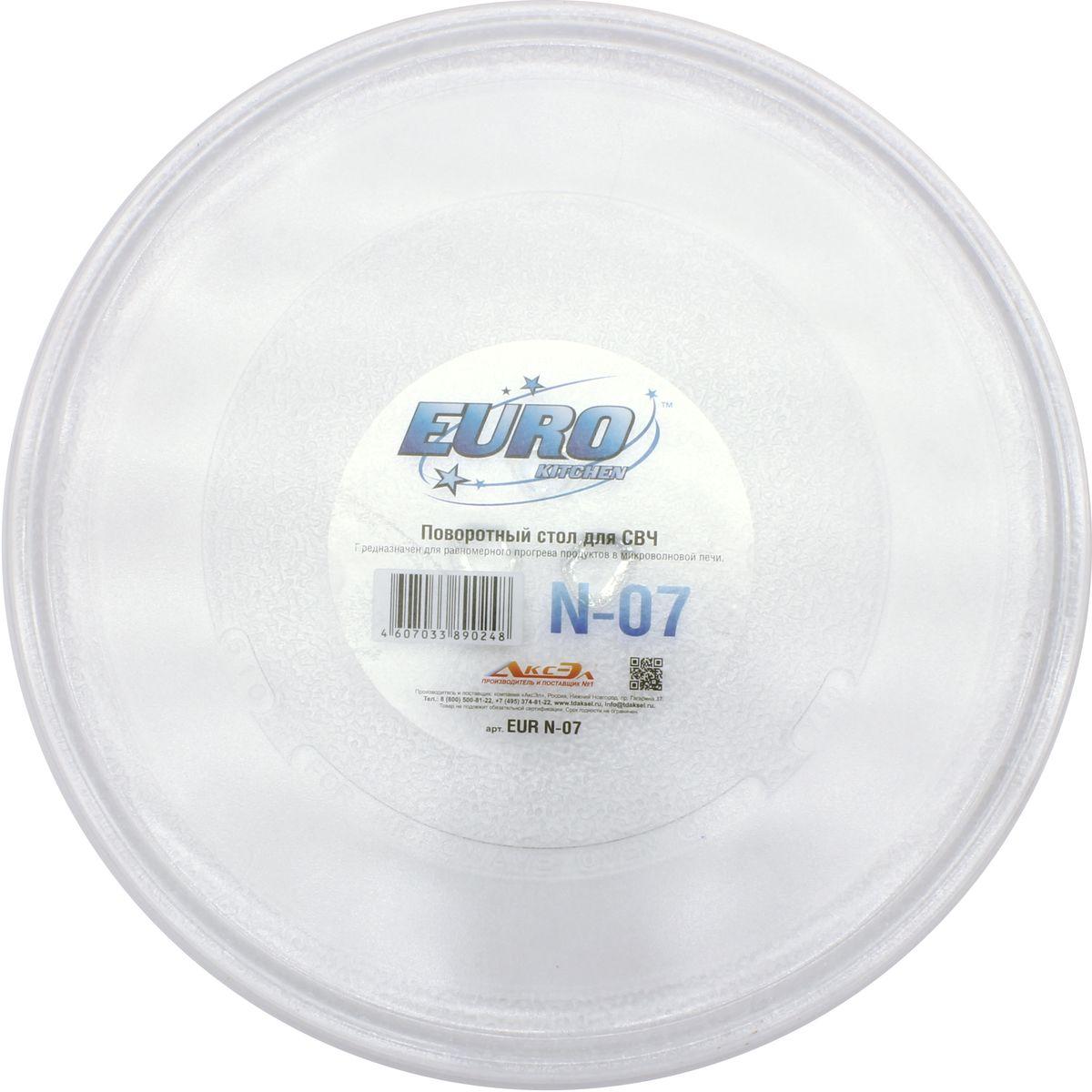 Euro Kitchen N-07 тарелка для СВЧN-07Универсальная тарелка N-07 для микроволновой печи с куплером. Диаметр тарелки 265 мм. Изготовлена из специального жаропрочного стекла. Предназначена для равномерного разогрева продуктов в микроволновой печи.Подходит для брендов:Aeg, Airhot, Amica, Ardo, Ariston, Asko, Atlanta, Aurora, Ava, Barazza, Bauknecht, Bbk, Beko, Bomann, Bork, Bosch, Brandt, Candy, Cata, Centek, Clatronic, Daewoo, De dietrich, Delfa, Electrolux, Elenberg, Ergo, Erisson, Eurotec, Fagor, Fimar, Foster, Franke, Fulgor, Fusion, Gaggenau, Gastrorag, Goldstar, Gorenje, Hankel, Hansa, Hilton, Horizont, Hurakan, Hyundai, Ilve, Indesit, Kaiser, Kenmore, Kenwood, Korting, Kuppersberg, Kuppersbusch, Kamark, Keran, Lg, Liberton, Liberty, Maxwell, Menumaster, Midea, Miele, Moulinex, Mystery, Neff, Oursson, Panasonic, Proficook, Rainford, Redmond, Rolsen, Samsung, Saturn, Scarlett, Sencor, Sharp, Siemens, Simfer, Sinbo, Sirman, Smeg, Supra, Teka, Thomson, Toshiba, V-zug, Vasko, Vimar, Vitek, Vr, Weissgauff, West, Whirlpool, Zanussi, Zelmer, Zigmund&Shtain, Витязь, Рубин.