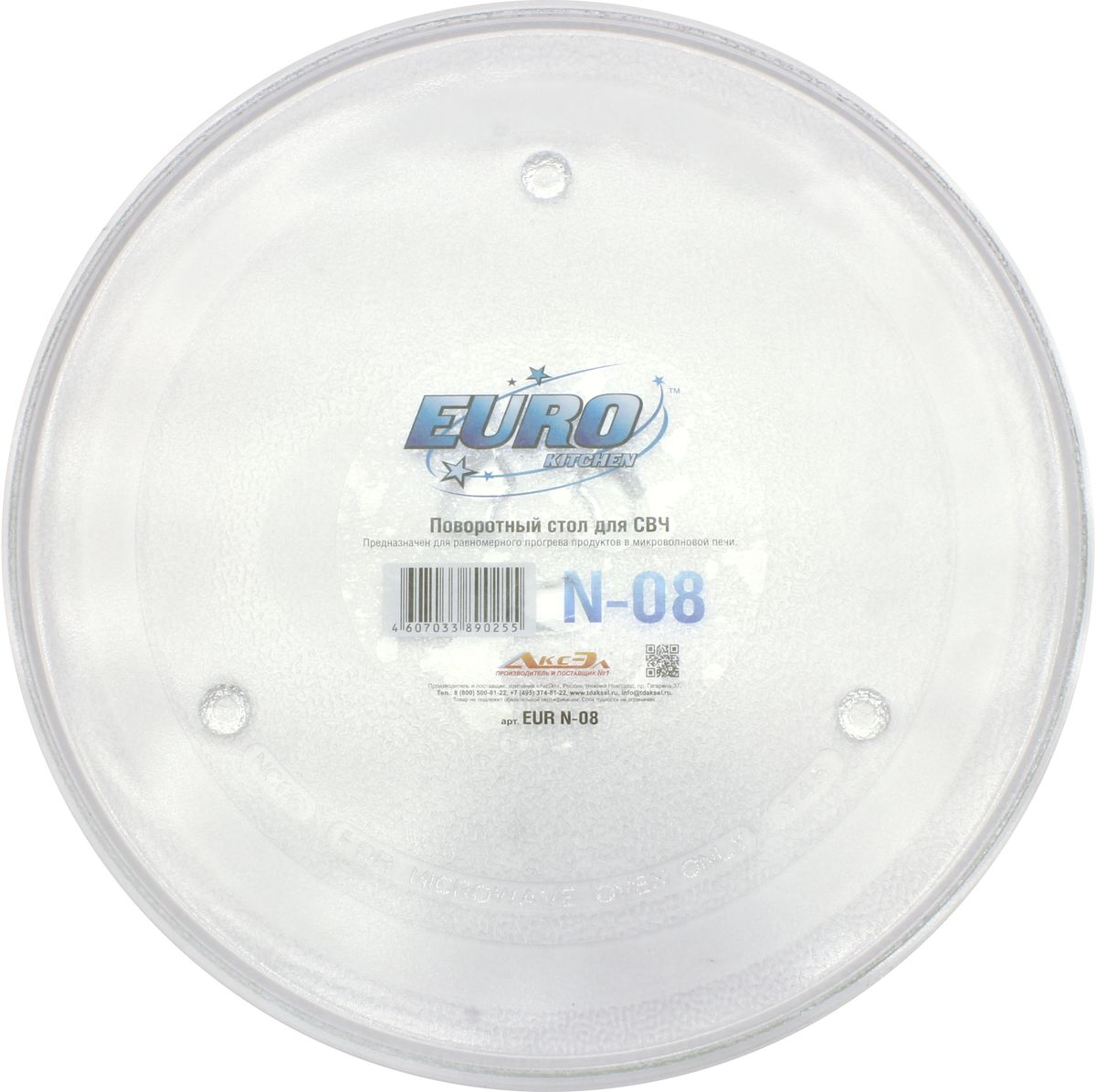 Euro Kitchen N-08 тарелка для СВЧN-08Универсальная тарелка Euro Kitchen N-08 для микроволновой печи. Диаметр тарелки: 255 мм. Она изготовлена из специального жаропрочного стекла, а также легко легко снимается и устанавливается на коуплер. Предназначена для равномерного разогрева продуктов в микроволновой печи.