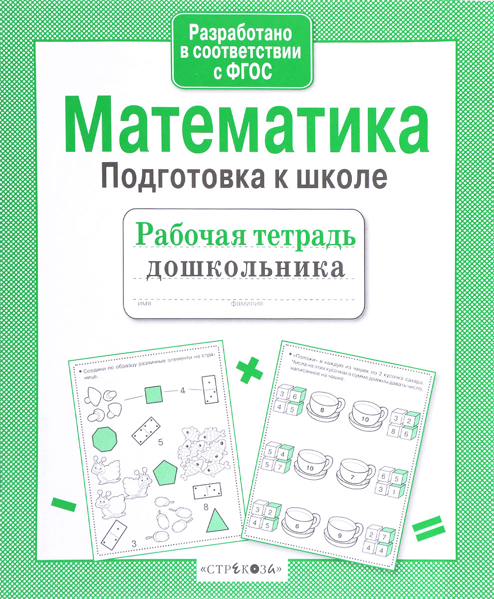 Математика. Подготовка к школе ISBN: 978-5-906901-82-8