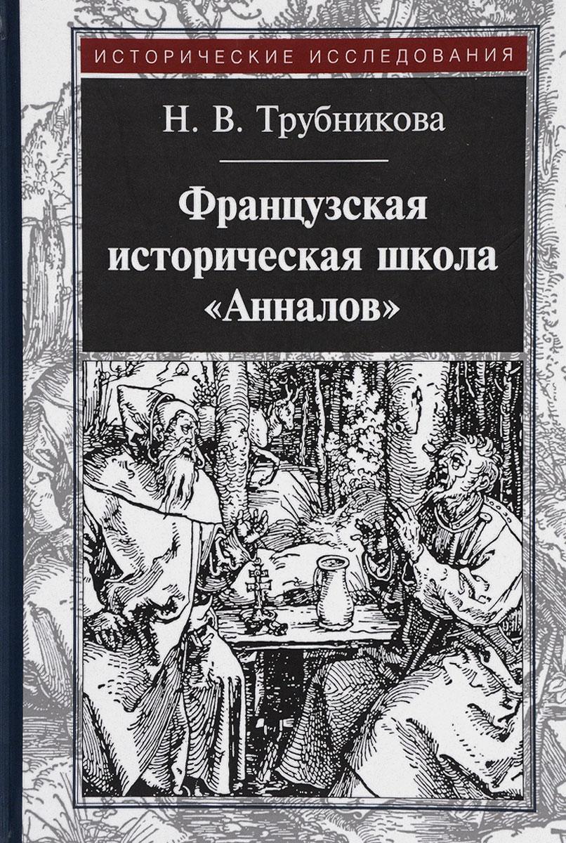 Zakazat.ru Французская историческая школа Анналов. Н. В. Трубникова