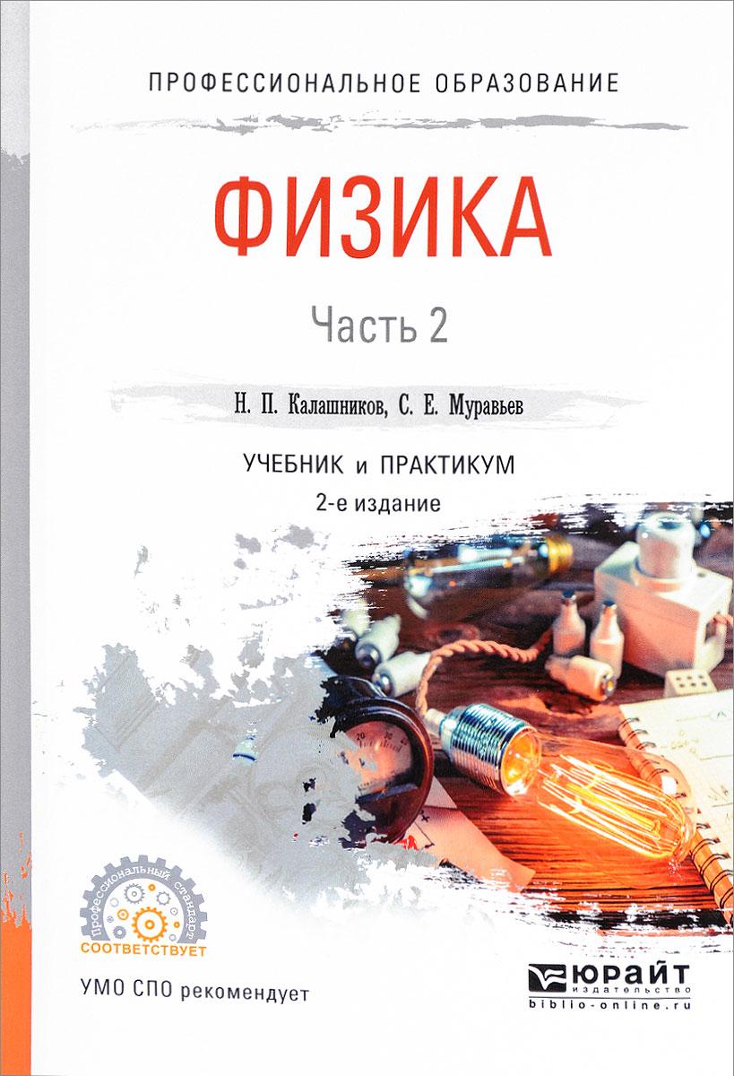 Физика. В 2 частях. Часть 2. Учебник и практикум