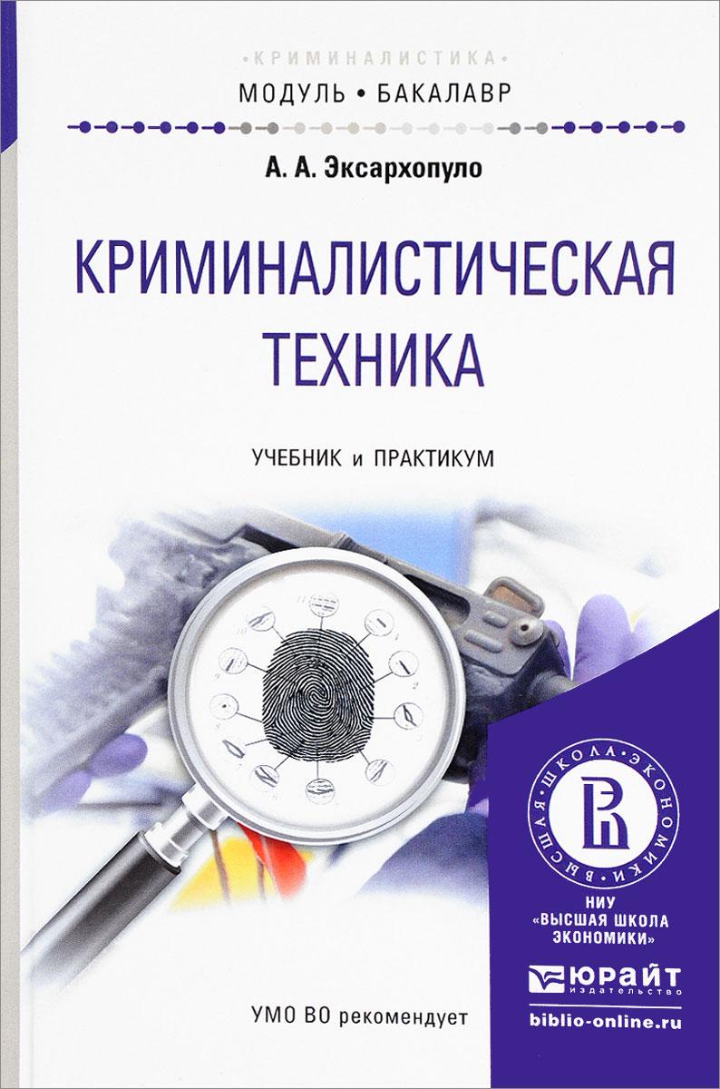 Криминалистическая техника. Учебник