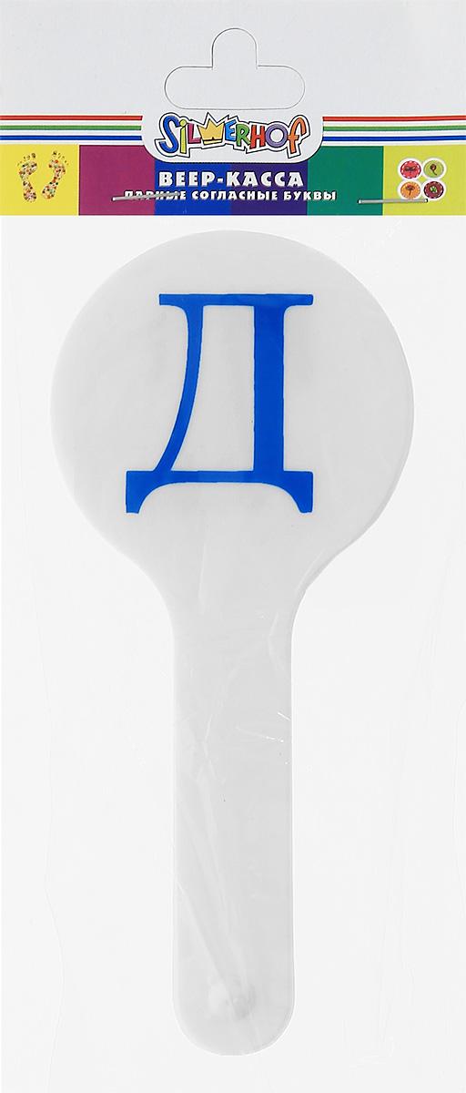 Silwerhof Касса-веер Emotions Парные согласные670434Касса-веер Silwerhof Emotions. Парные согласные познакомит вашего ребенка с правильным написанием букв: ш, ж, ф, в, с, з, п, б, к, г, т, д.Касса-веер представляет собой шесть двусторонних карточек, скрепленных между собой, которые выполнены из белого безопасного пластика с синими буквами. Оптимальный размер шрифта и удобная ручка веера делают процесс обучения наглядным и эффективным.Рекомендуемый возраст от 3-х лет.