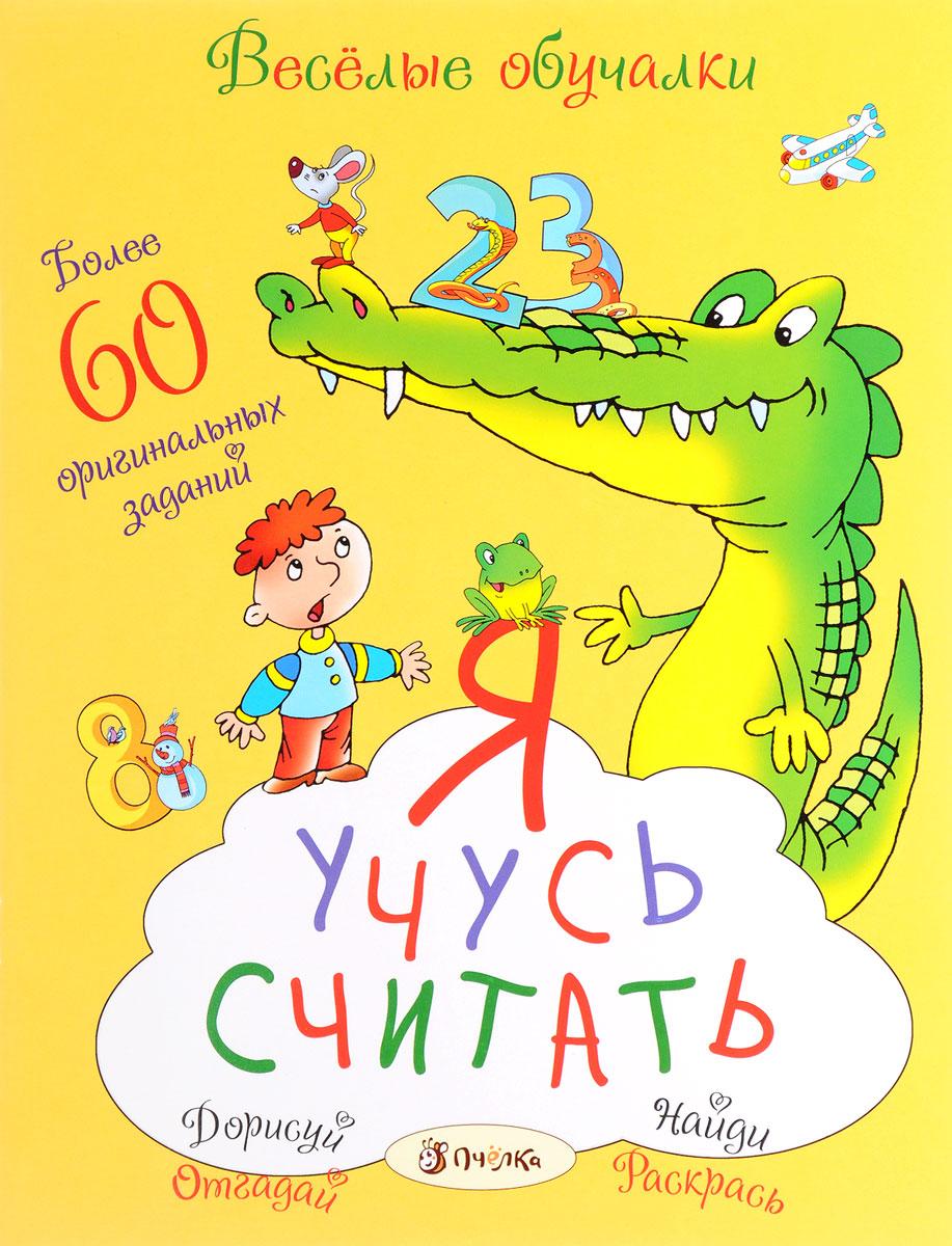 Марта Петрова Я учусь считать александр николаев как научить ребёнка считать isbn 978 5 386 05152 5