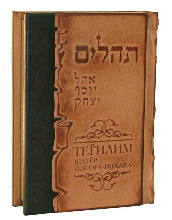 Тегилим Шатёр Йосефа-Ицхака (подарочное издание) п ю климов михаил нестеров подарочное издание