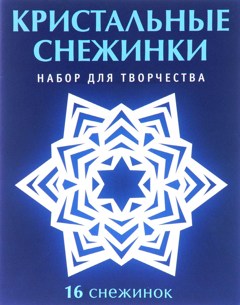 В. В. Серова, В. Ю. Серова Кристальные снежинки. Набор для творчества серова м клад белой акулы