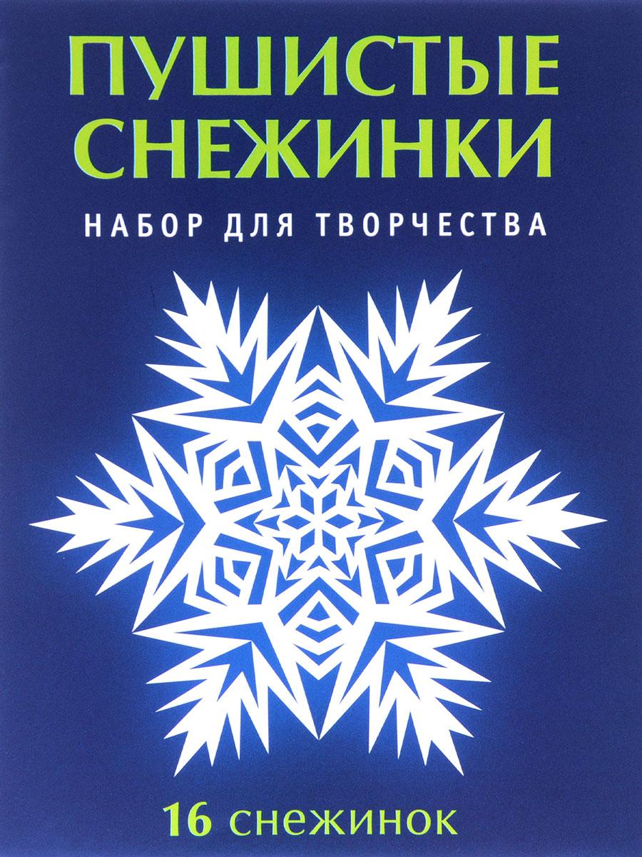 В. В. Серова, В. Ю. Серова Пушистые снежинки. Набор для творчества серова м клад белой акулы