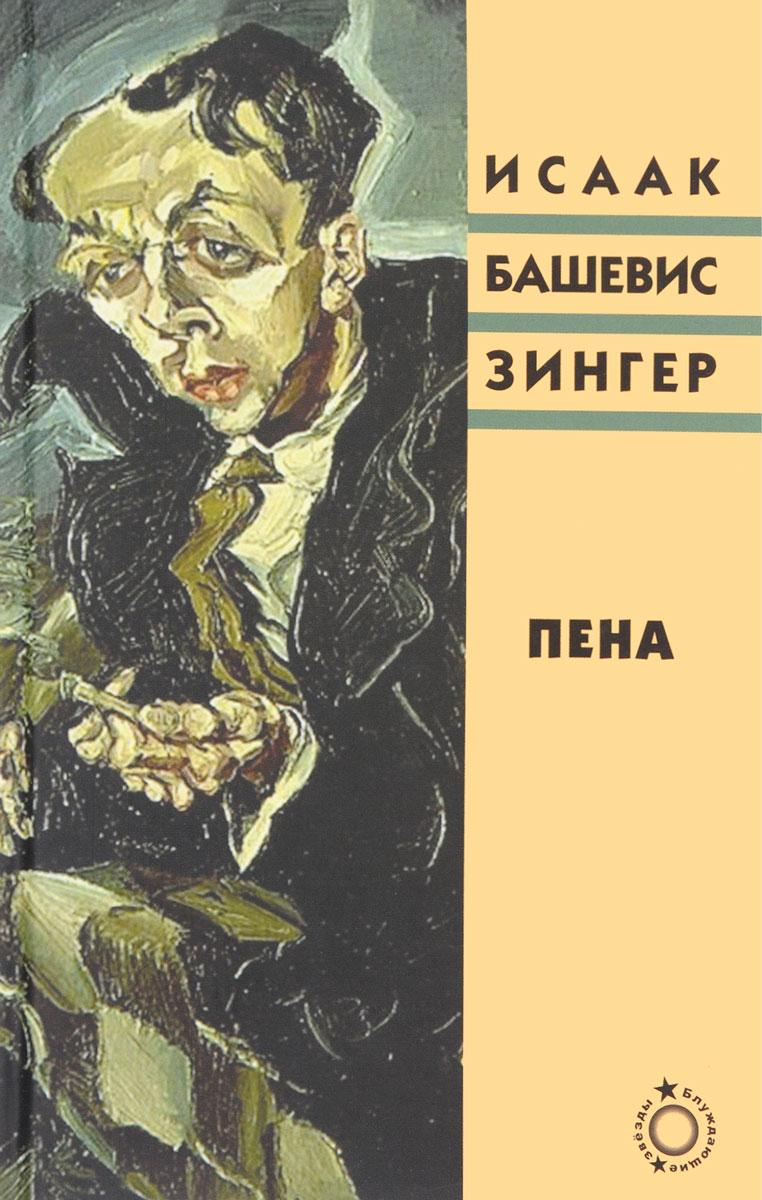 Исаак Башевис Зингер Пена отсутствует евангелие на церковно славянском языке