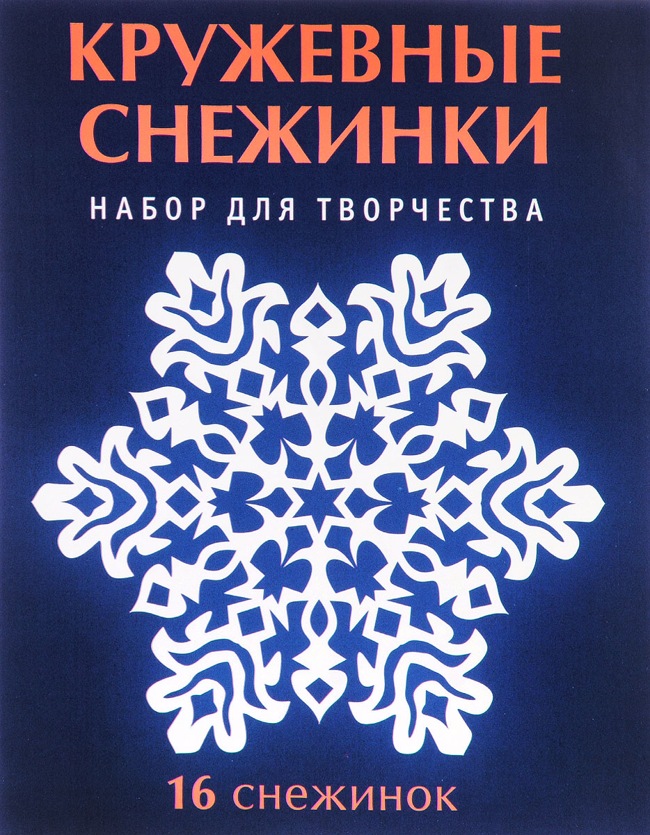 В. В. Серова, В. Ю. Серова Кружевные снежинки. Набор для творчества серова м клад белой акулы