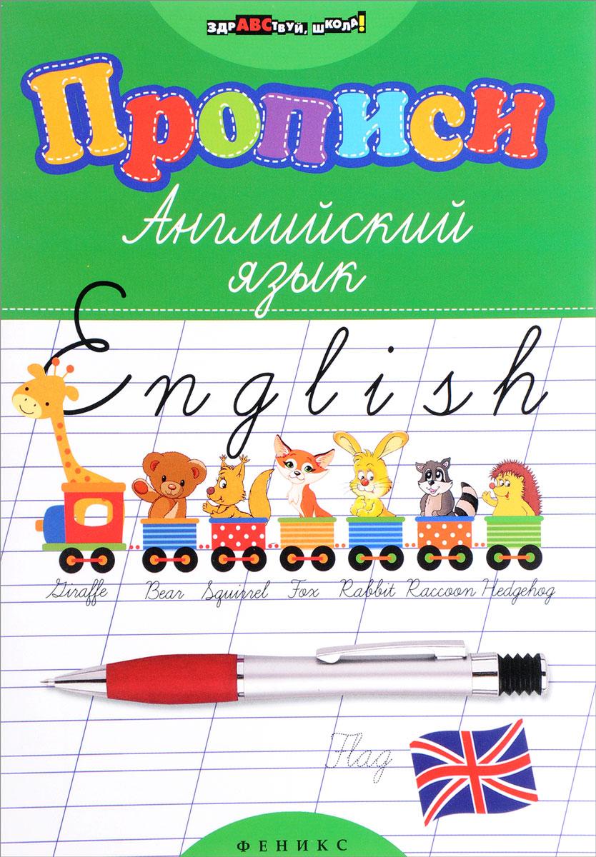 Прозрачные прописи. Линии и узоры учимся писать по точкам с волшебными прозрачными страницами для начальной школы