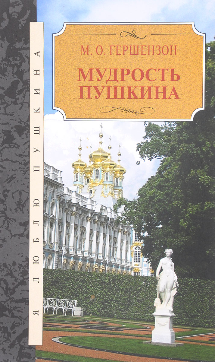 М. О. Гершензон Мудрость Пушкина