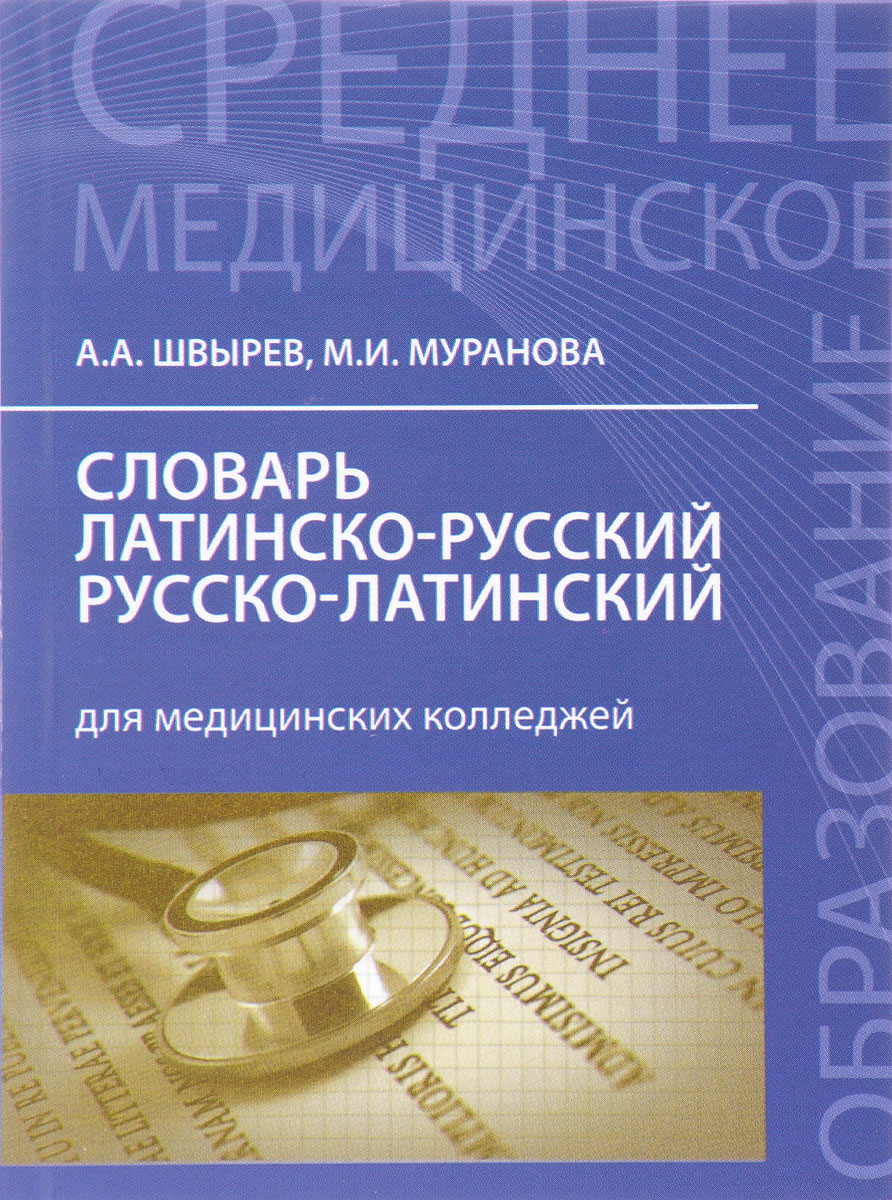Словарь латинско-руский, русско-латинский  для медицинских колледжей