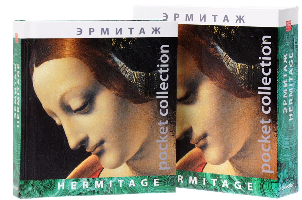 Государственный Эрмитаж / The State Hermitage.