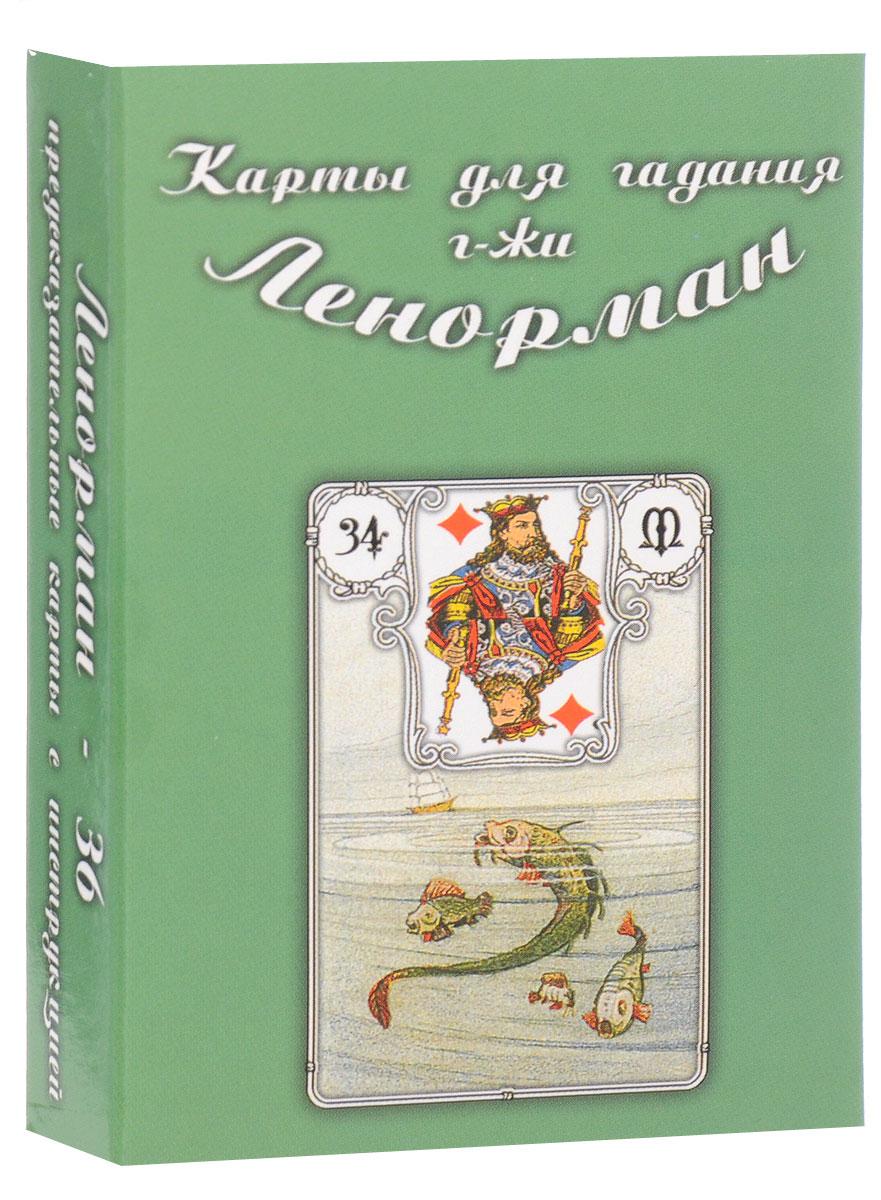 Карты для гадания госпожи Ленорман, 36 штук ленорман м l oracle de lenormand оракул ленорман 36 карт книга