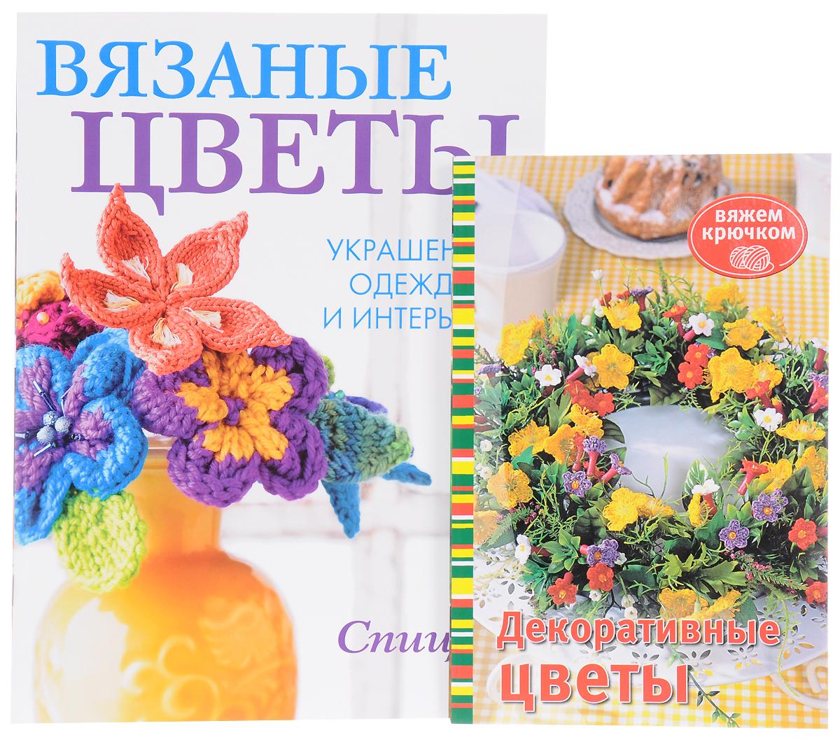Декоративные цветы. Вязаные цветы (комплект из 2 книг) декоративные цветы