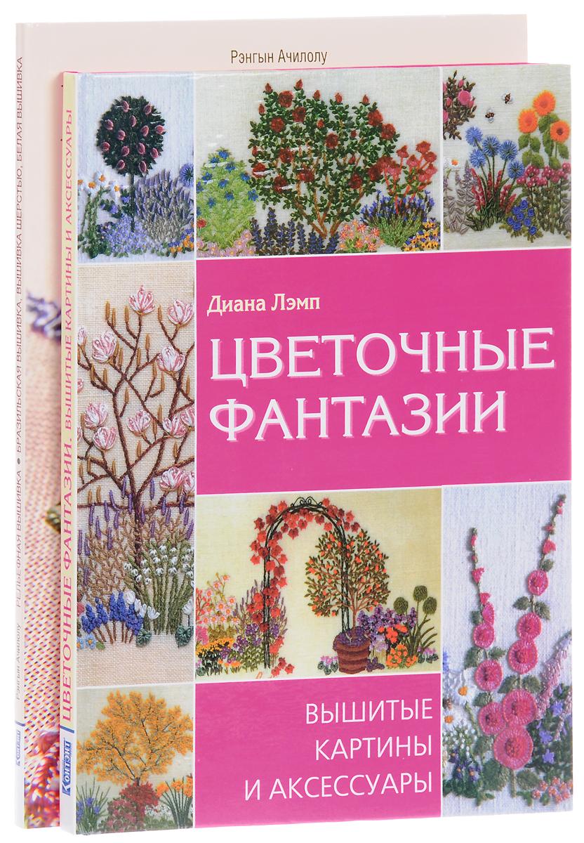 Zakazat.ru: Рельефная вышивка. Цветочные фантазии (комплект из 2 книг). Рэнгын Ачилолу, Диана Лэмп