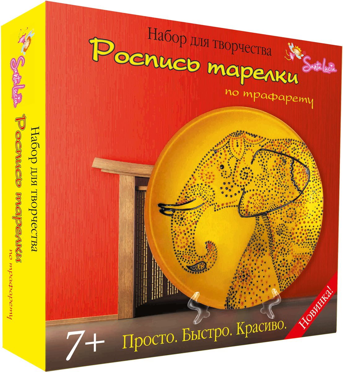 Santa Lucia Набор для росписи тарелки по трафарету Слон