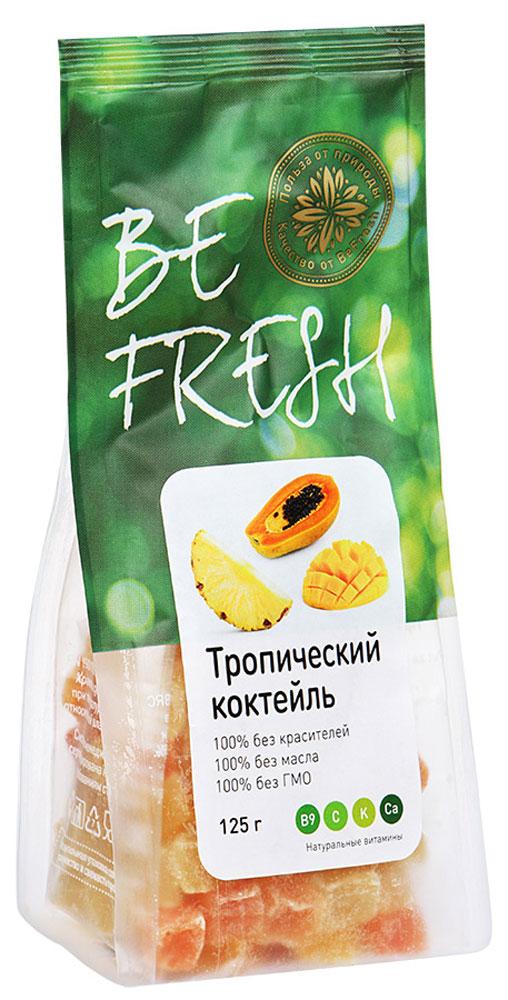 BeFresh тропический коктейль, 125 г3872084008060Смесь из ананаса, манго и папайи - вкусный и полезный снэк, который создает чувство сытости и легкости. Поможет быстро улучшить настроение. Благотворно влияет на пищеварительный процесс, содержит много клетчатки и витаминов.Уважаемые клиенты! Обращаем ваше внимание, что полный перечень состава продукта представлен на дополнительном изображении.