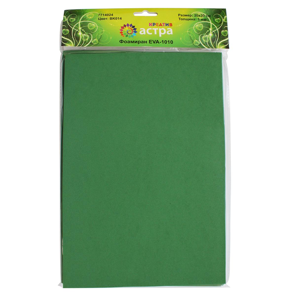 Фоамиран Астра, цвет: темно-зеленый, 20 х 30 см, 10 шт7714024_BK014 темно-зеленыйФоамиран Астра - это пластичная замша, ее можно применить для создания разнообразного вида декора: открытки, магнитики, цветы, забавные игрушки и т.д. Главная особенность материала фоамиран заключается в его способности к незначительному растяжению, которого вполне достаточно для «запоминания» изделием своей формы.На ощупь мягкая синтетическая замша очень приятна и податлива, поэтому работать с ней не составит труда даже начинающему.Размер ткани: 200 x 300 мм. В упаковке 10 штук.