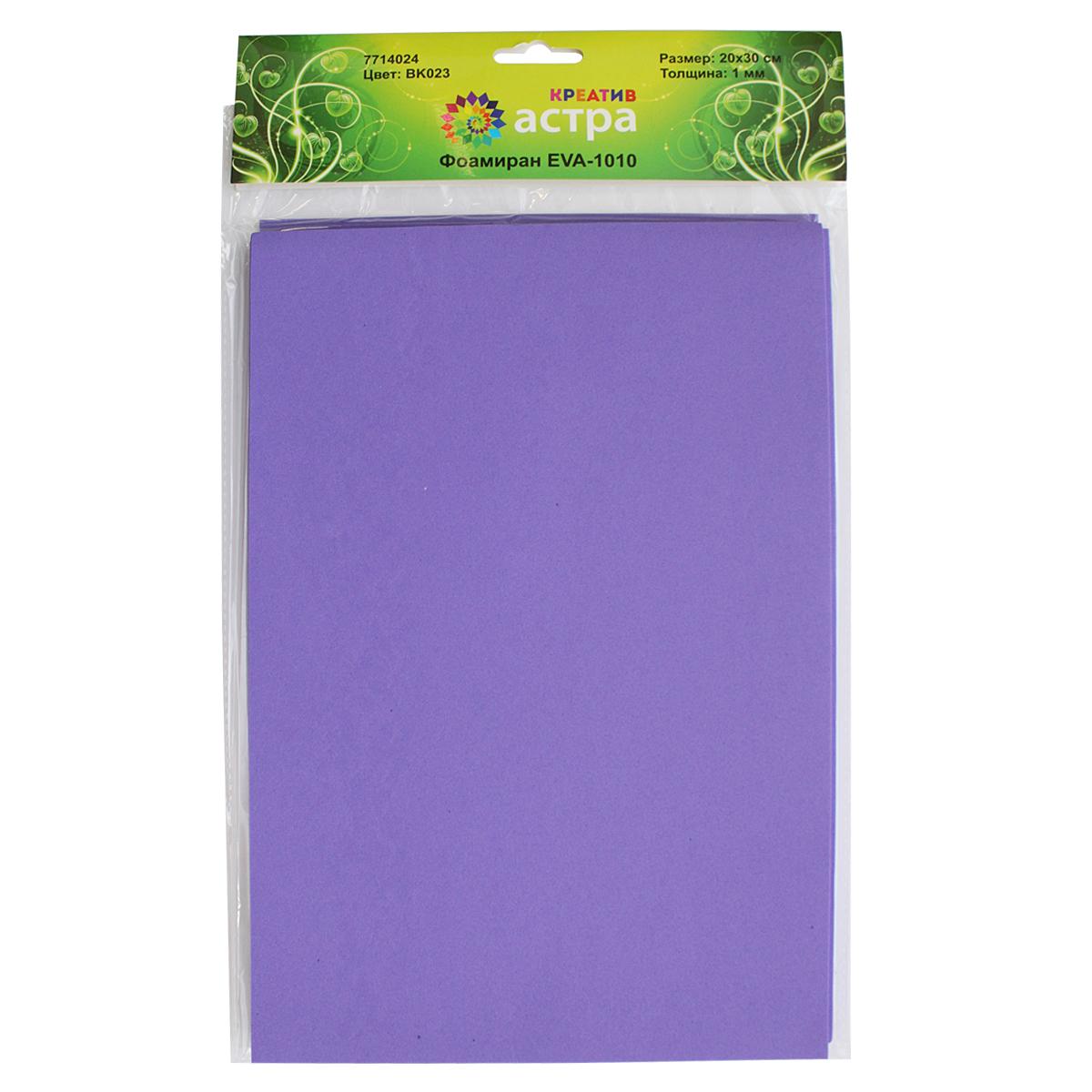 Фоамиран Астра, цвет: фиолетовый, 20 х 30 см, 10 шт7714024_BK023 фиолетовыйФоамиран Астра - это пластичная замша, ее можно применить для создания разнообразного вида декора: открытки, магнитики, цветы, забавные игрушки и т.д. Главная особенность материала фоамиран заключается в его способности к незначительному растяжению, которого вполне достаточно для «запоминания» изделием своей формы.На ощупь мягкая синтетическая замша очень приятна и податлива, поэтому работать с ней не составит труда даже начинающему.Размер ткани: 200 x 300 мм. В упаковке 10 штук.