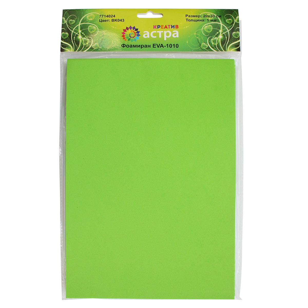 Фоамиран Астра, цвет: зеленый, 20 х 30 см, 10 шт7714024_BK043 зеленыйФоамиран Астра - это пластичная замша, ее можно применить для создания разнообразного вида декора: открытки, магнитики, цветы, забавные игрушки и т.д.Главная особенность материала фоамиран заключается в его способности к незначительному растяжению, которого вполне достаточно для «запоминания» изделием своей формы. На ощупь мягкая синтетическая замша очень приятна и податлива, поэтому работать с ней не составит труда даже начинающему. Размер ткани: 200 x 300 мм.В упаковке 10 штук.