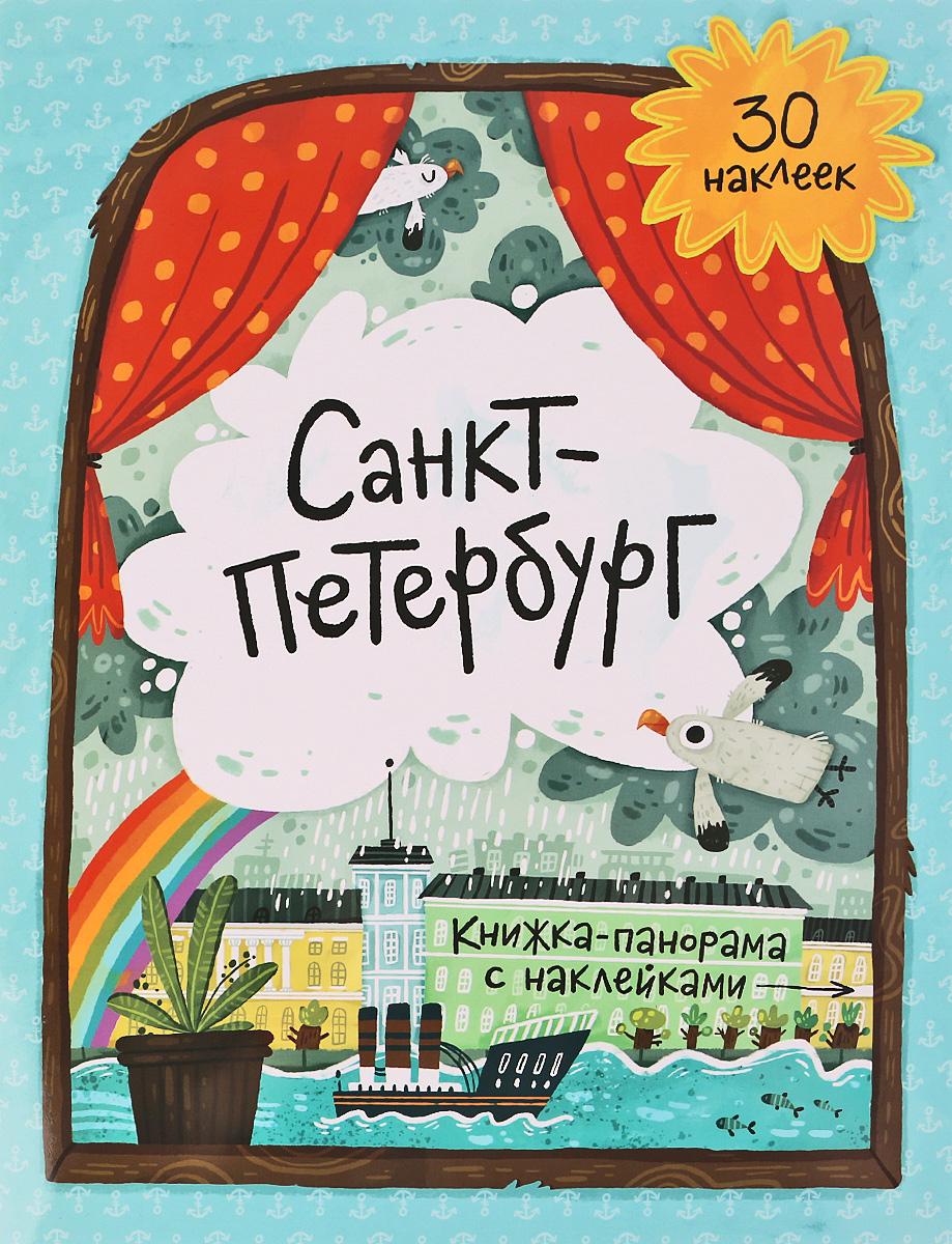 Анастасия Мошина Санкт-Петербург. Книжка-панорама (+ наклейки) томсон д прогулки по барселоне