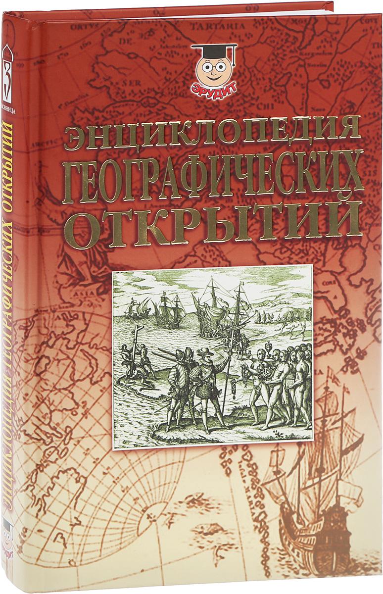 Николай Надеждин Энциклопедия географических открытий