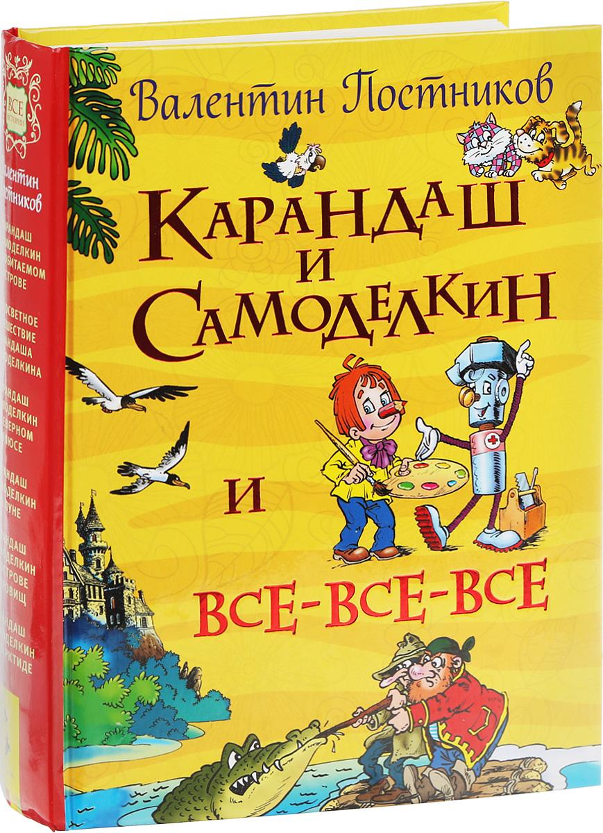 Постников Валентин Карандаш и Самоделкин и все-все-все cd аудиокнига постников в карандаш и самоделкин в стране шоколадных деревьев мр3