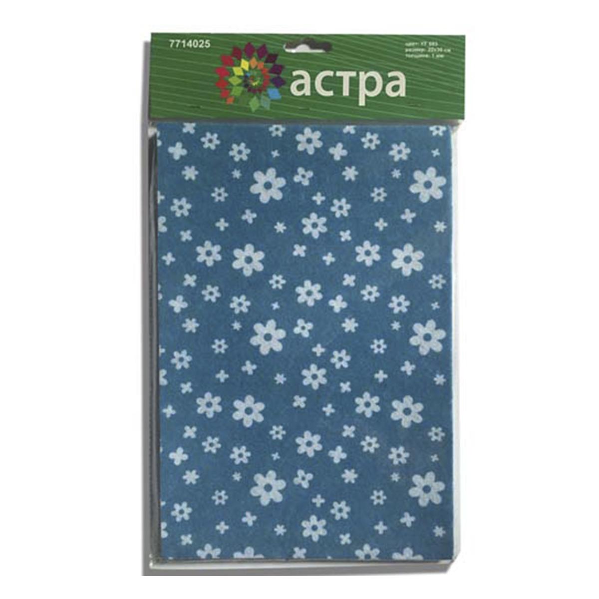 Фетр листовой декоративный Астра Цветочки, цвет: голубой, 20 х 27 см, 10 шт7714025_YF 683 голубой