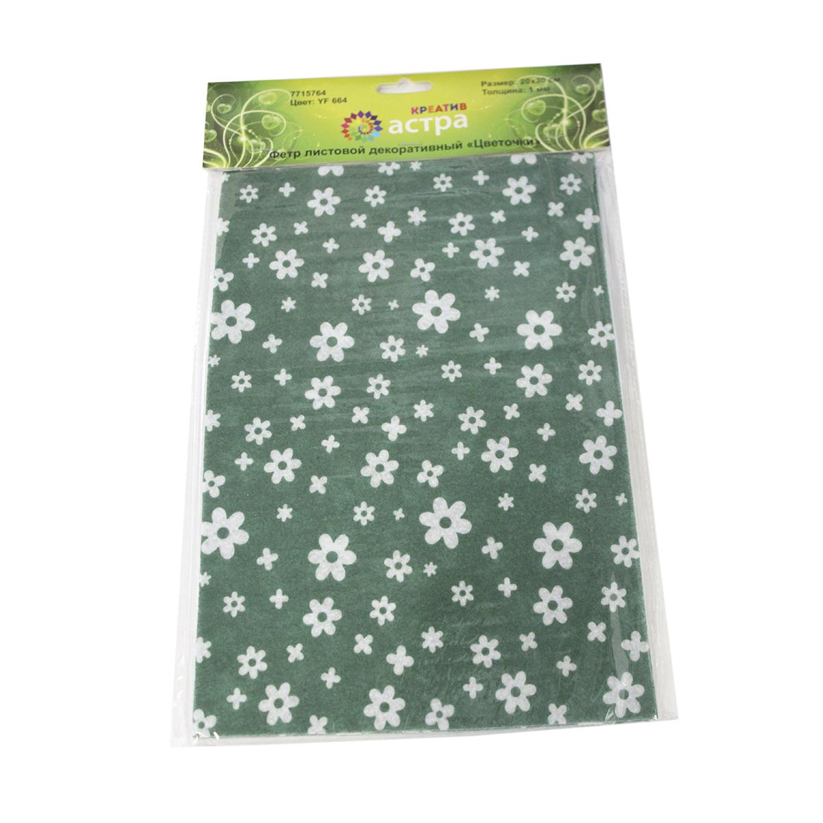 Фетр листовой декоративный Астра Цветочки, цвет: зеленый, 20 х 30 см, 5 шт7715764_YF 664 зеленый