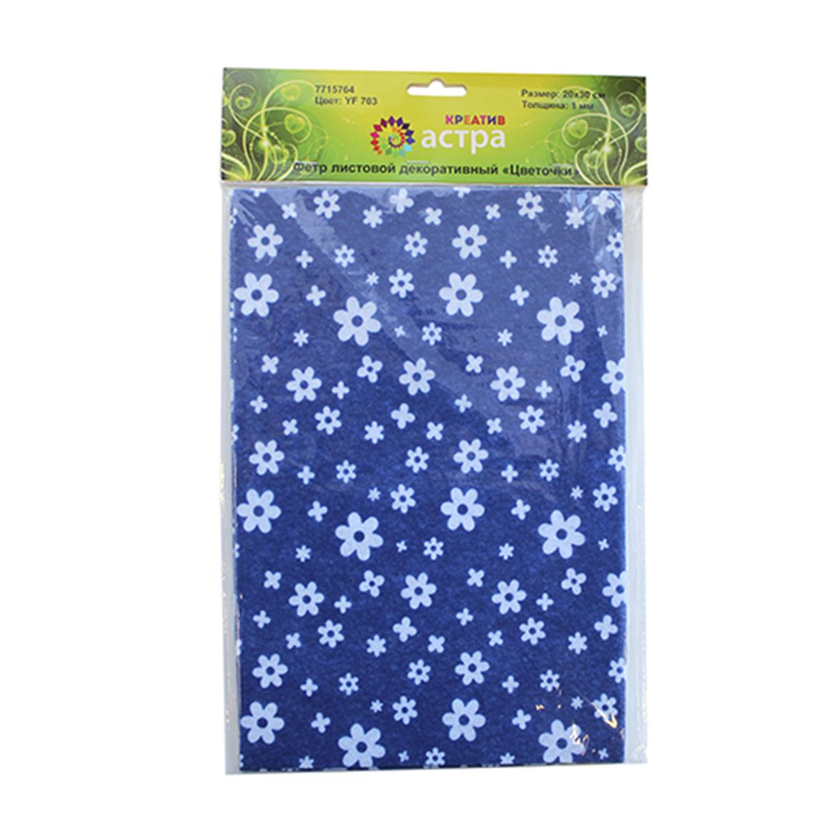 Фетр листовой декоративный Астра Цветочки, цвет: василек, 20 х 30 см, 5 шт7715764_YF 703 василек