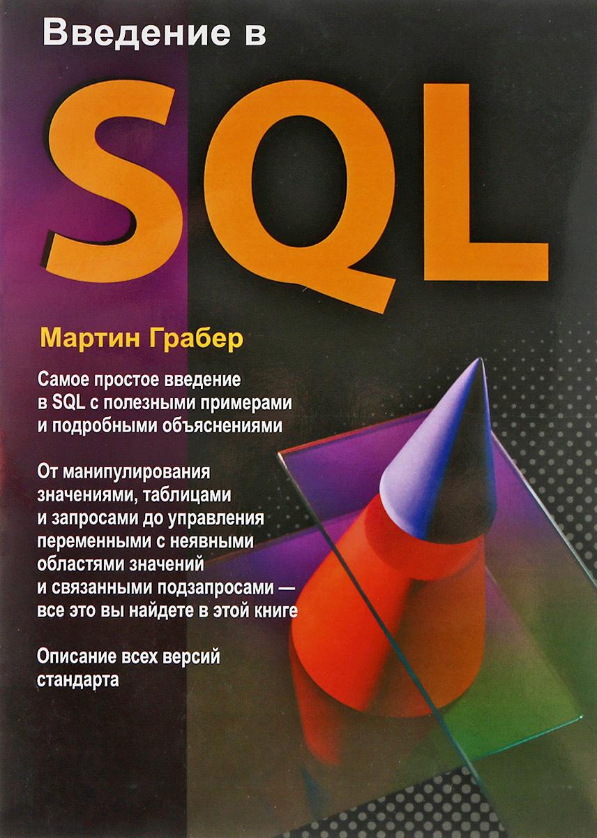 Мартин Грабер Введение в SQL введение в прикладную социологию
