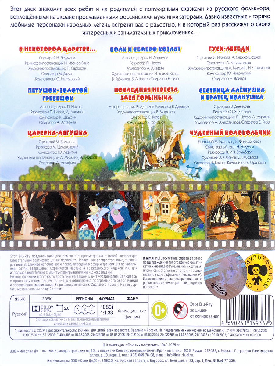 Русские народные сказки (Blu-ray) ФГУП