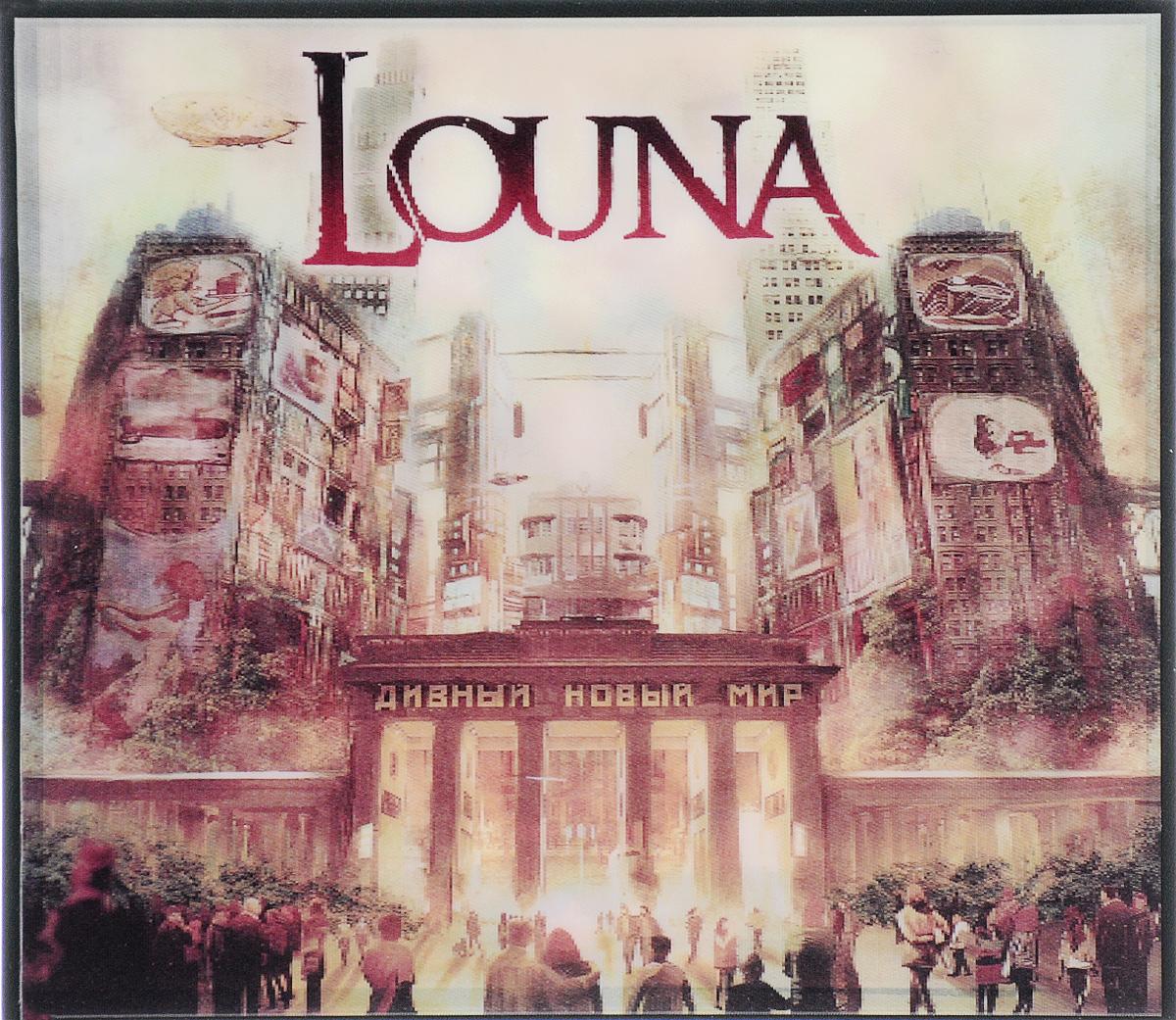 Louna Louna. Дивный новый мир хаксли о о дивный новый мир слепец в газе
